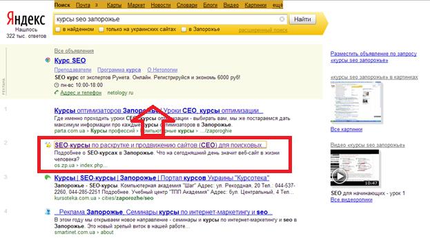 Поисковая оптимизация интернет сайта раскрутка сайта в поисковых системах скачать программы для сервер css