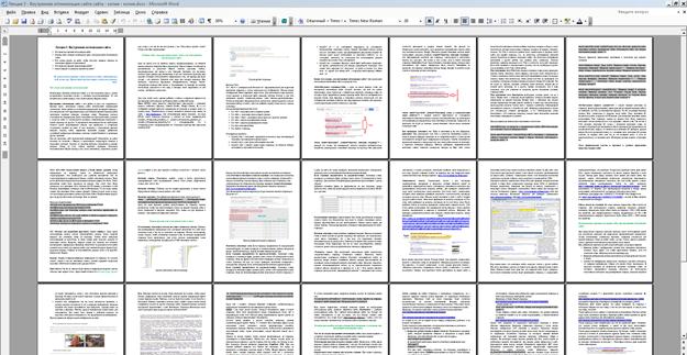 Пример лекции, внутренняя оптимизация сайта, раскрутка сайта самому
